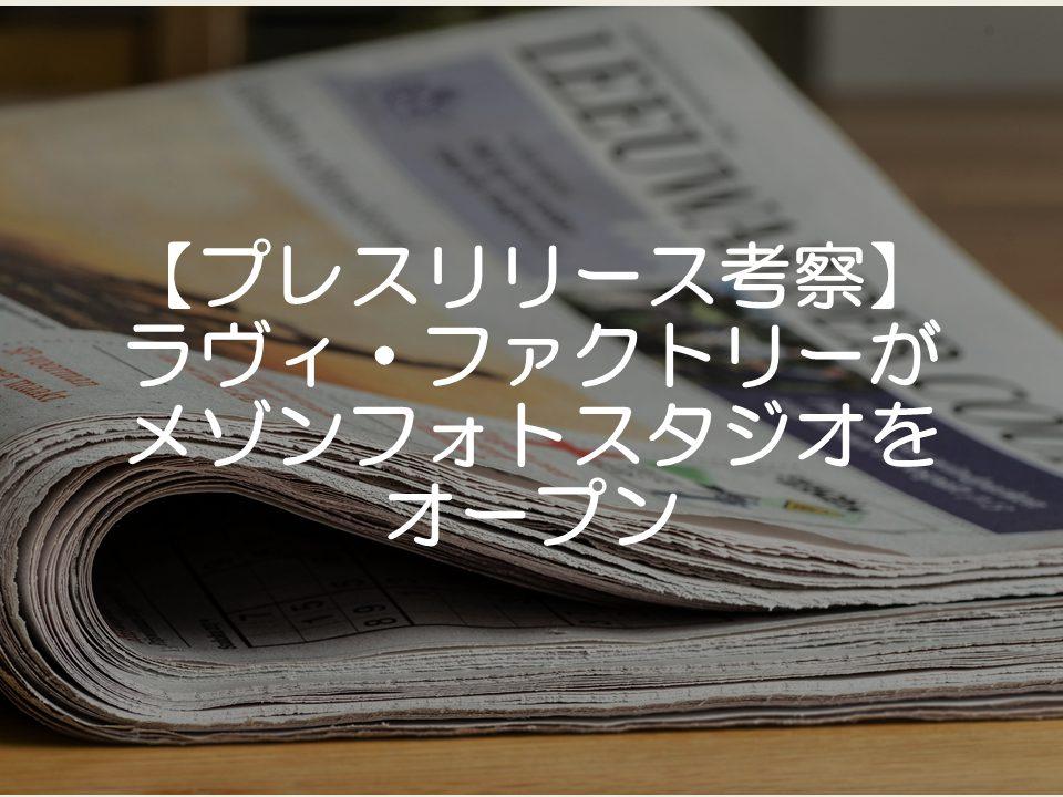 【プレスリリース考察】ラヴィファクトリーがメゾンフォトスタジオをオープン_サムネイル