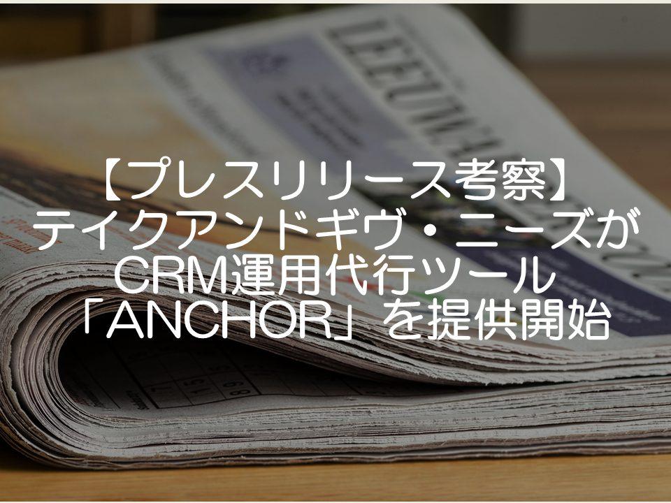 【プレスリリース考察】テイクアンドギヴ・ニーズがCRM運用代行ツールANCHORを提供開始