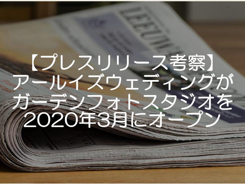 【プレスリリース考察】アールイズウェディングが沖縄にフォトスタジオをオープン_サムネイル