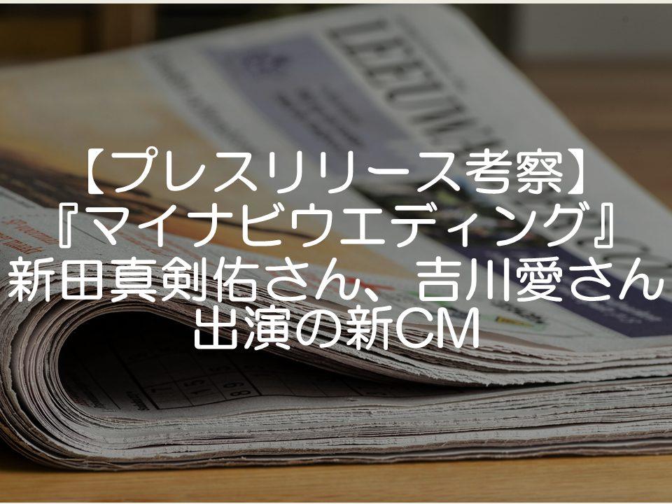 【プレスリリース考察】『マイナビウエディング』新田真剣佑さん、吉川愛さん出演の新CM_サムネイル