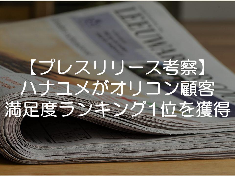 【プレスリリース考察】ハナユメがオリコンランキング1位を獲得_サムネイル
