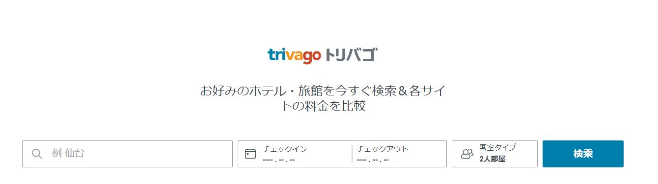 トリバゴ_トップページ