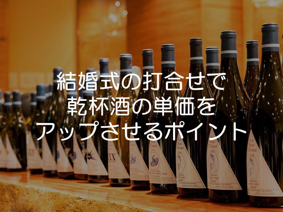 結婚式の打合せで乾杯酒単価をアップさせるためのポイント_サムネイル