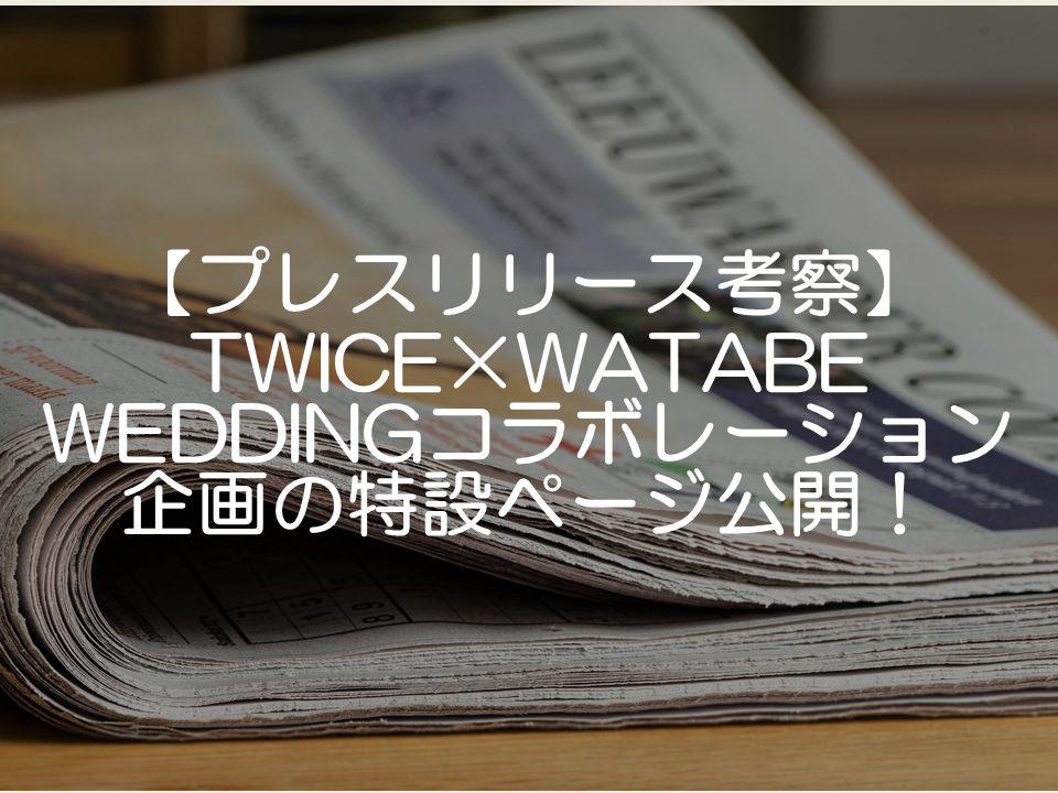 【プレスリリース考察】TWICE×WATABE WEDDING コラボレーション企画のレポート特設ページ公開!_サムネイル