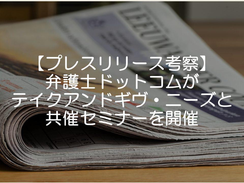 【プレスリリース考察】弁護士ドットコムがテイクアンドギヴ・ニーズと共催セミナーを開催_