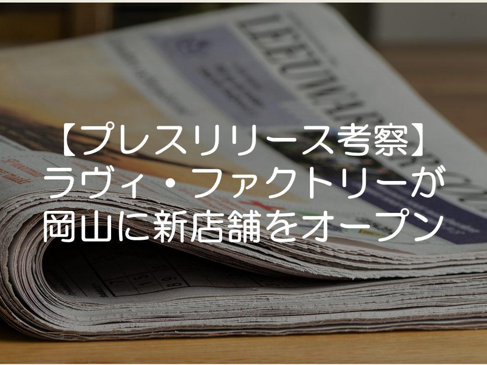 【プレスリリース考察】ラヴィ・ファクトリーが岡山に新店舗をオープン_サムネイル
