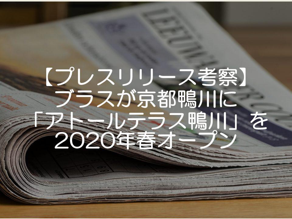 【プレスリリース考察】ブラスが京都鴨川に「アトールテラス鴨川」を2020年春オープン_サムネイル