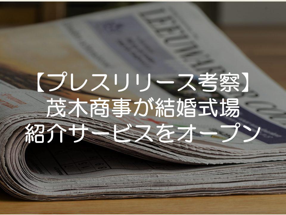【プレスリリース考察】茂木商事が結婚式場紹介サービスをオープン