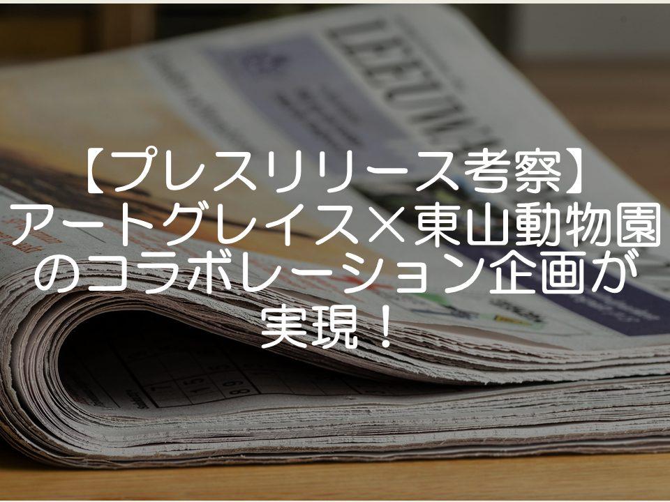 【プレスリリース考察】アートグレイス×東山動物園のコラボレーション企画が実現!_サムネイル
