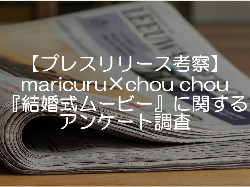 【プレスリリース考察】maricuru✕chou chou『結婚式ムービー』に関するアンケート調査_サムネイル
