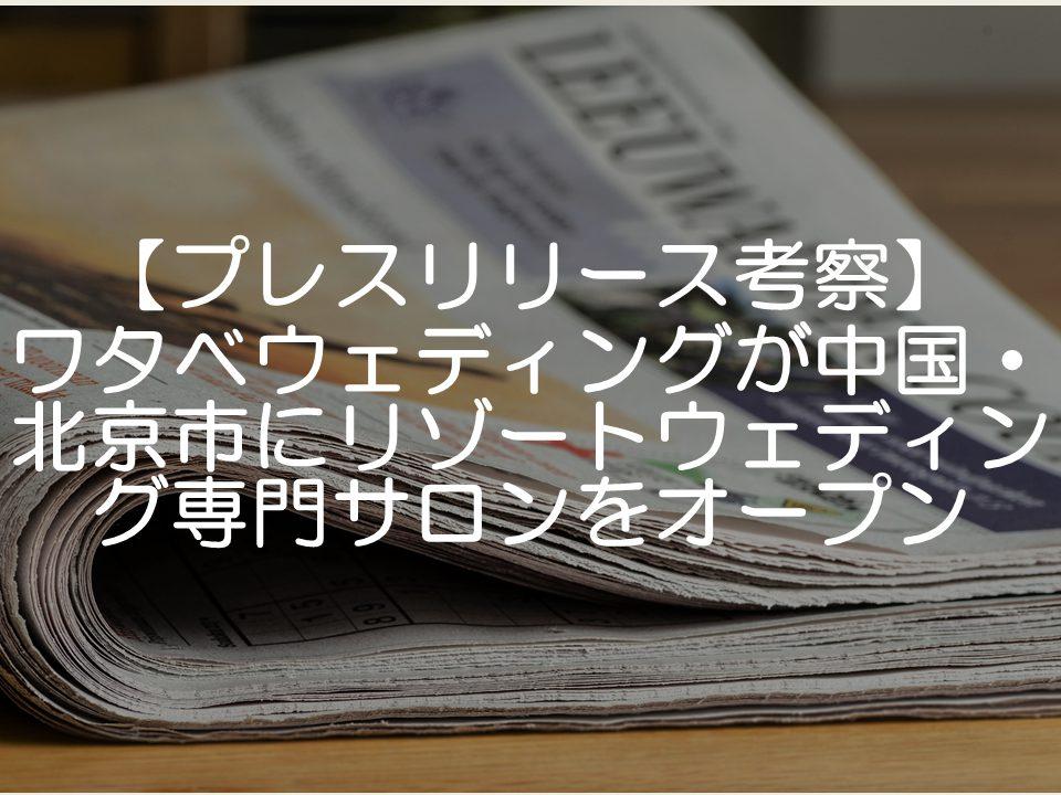 【プレスリリース考察】ワタベウェディングが北京にサロンオープン_サムネイル