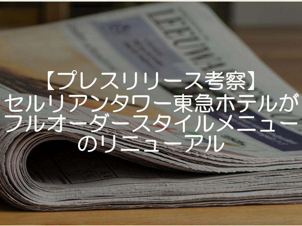 【プレスリリース考察】セルリアンタワー東急ホテルがフルオーダースタイルメニューのリニューアル_サムネイル