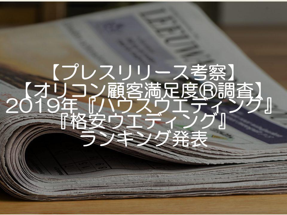 【プレスリリース考察】【オリコン顧客満足度®調査】2019年『ハウスウエディング』『格安ウエディング』ランキング発表_サムネイル
