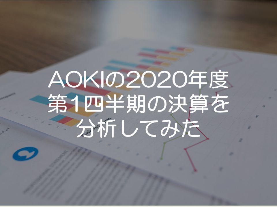 AOKIホールディングスの2020年度第1四半期の決算分析_サムネイル