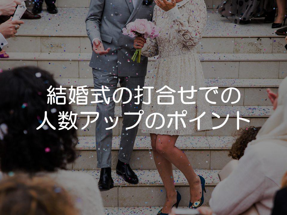 結婚式で人数アップさせるためのポイント_サムネイル