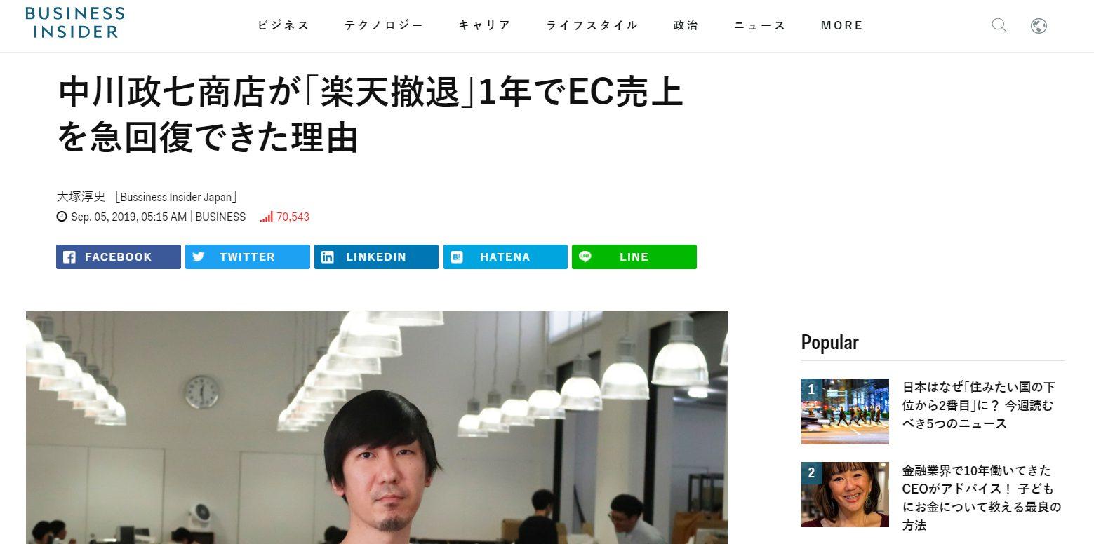 ビジネスインサイダーの参考記事