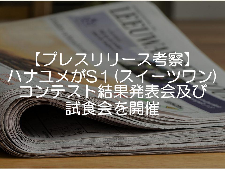 【プレスリリース考察】ハナユメがS1(スイーツワン)コンテスト結果発表会及び試食会を開催_サムネイル