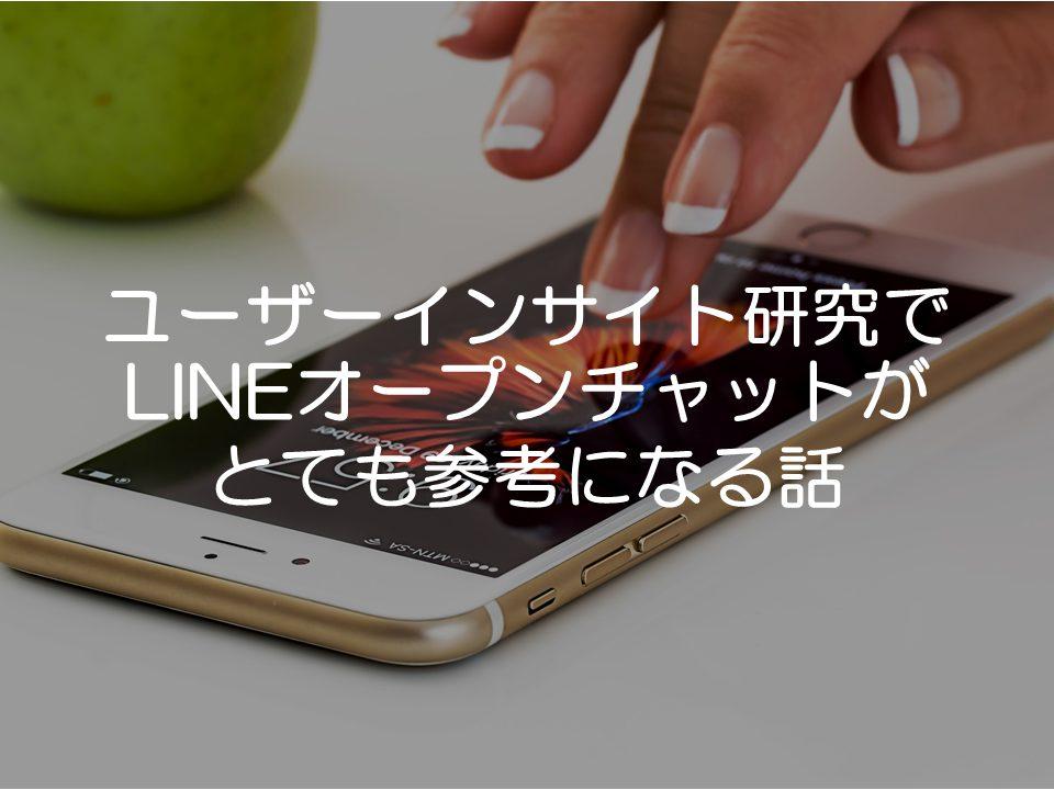ユーザーインサイトを研究するのにLINEのオープンチャットがとても参考になる話