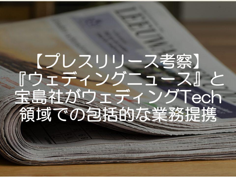 【プレスリリース考察】『ウェディングニュース』と宝島社がウェディングTech領域での包括的な業務提携_サムネイル
