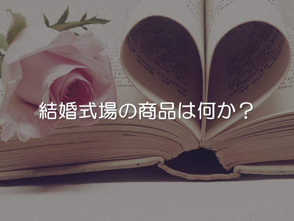 結婚式場の商品は何か?_サムネイル