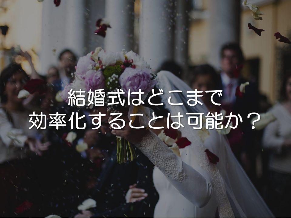 結婚式をどこまで効率化することが可能か?_サムネイル