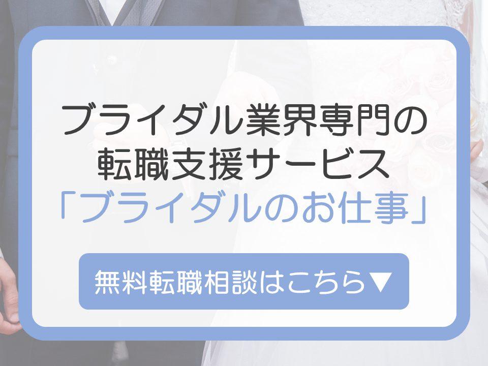 人材紹介リンク用サイドバーバナー