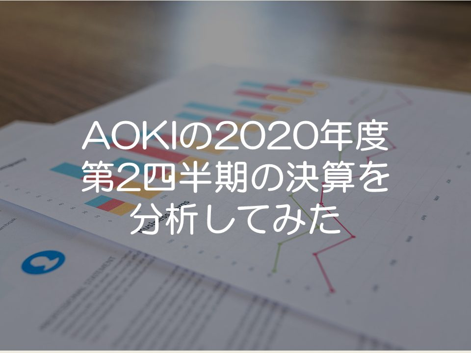 AOKIホールディングスの2020年度第2四半期の決算分析_サムネイル