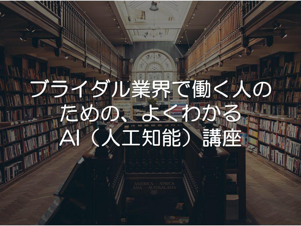 ブライダル業界で働く人のためのよくわかるAI(人工知能)_サムネイル