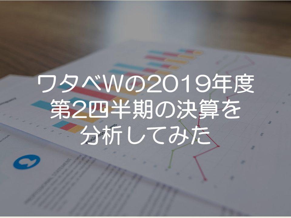 ワタベウェディングの2019年度第2四半期の決算分析_サムネイル