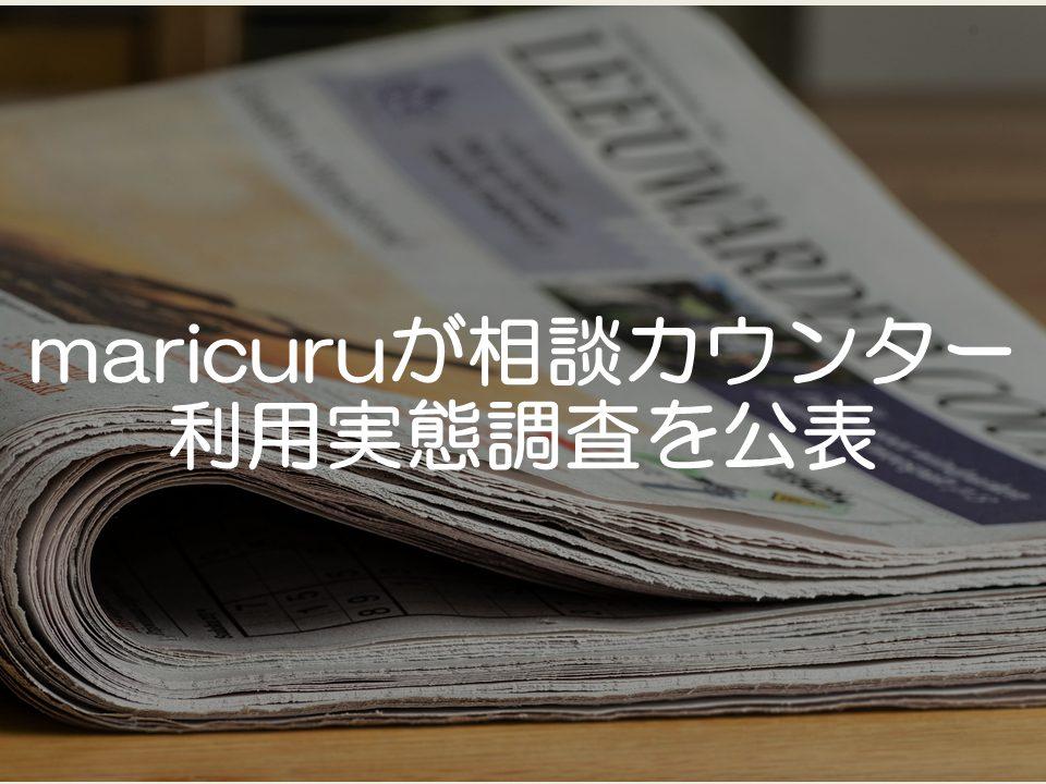 【プレスリリース考察】maricuruがカウンター利用実態調査を公表_サムネイル