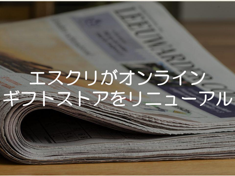 【プレスリリース考察】エスクリがオンラインギフトストアをリニューアル_サムネイル