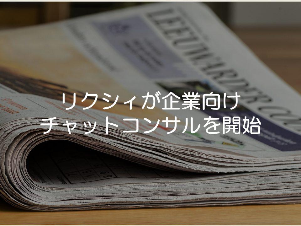 【プレスリリース考察】リクシィが企業向けチャットコンサルを開始_サムネイル
