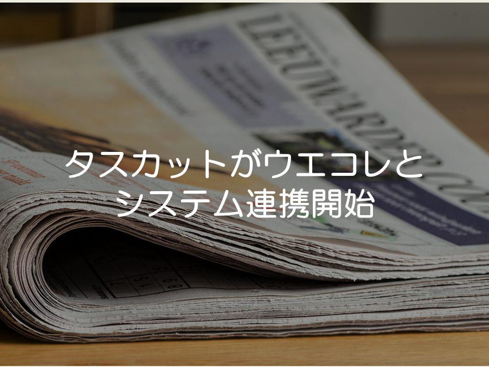 【プレスリリース考察】トライスパイドのタスカットがウエコレと連携_サムネイル