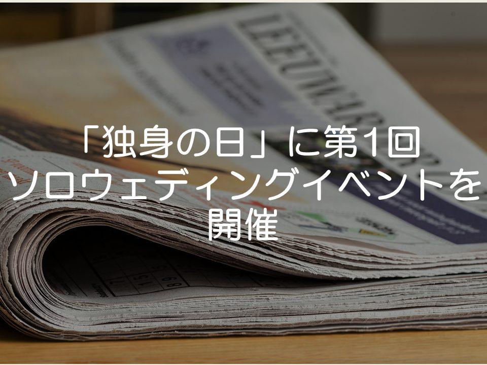 【プレスリリース考察】ソロウェディングのイベントを開催_サムネイル