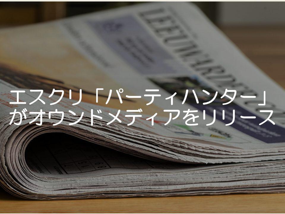 【プレスリリース考察】エスクリパーティハンターがオウンドメディアをリリース_サムネイル