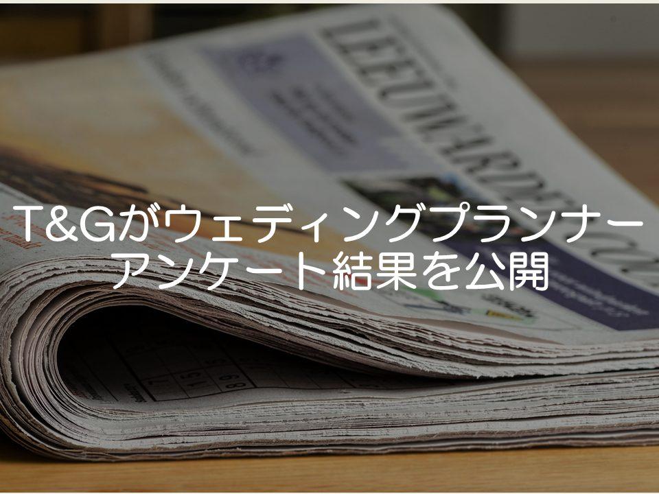 【プレスリリース考察】TGがプランナーアンケート調査結果を公開_サムネイル