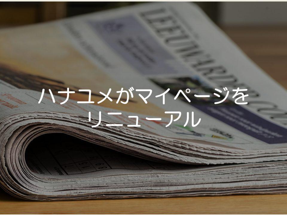 【プレスリリース考察】ハナユメがマイページをリニューアル_サムネイル