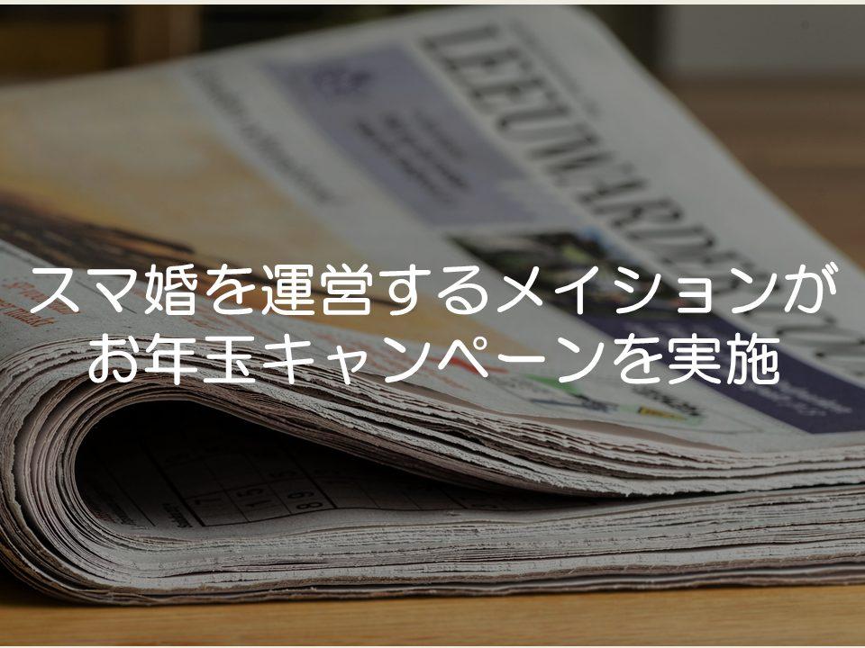 【プレスリリース考察】メイションが新春お年玉キャンペーンを実施_サムネイル