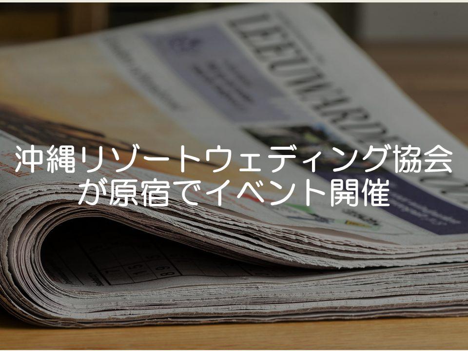 【プレスリリース考察】沖縄リゾートウェディング協会のイベント開催_サムネイル