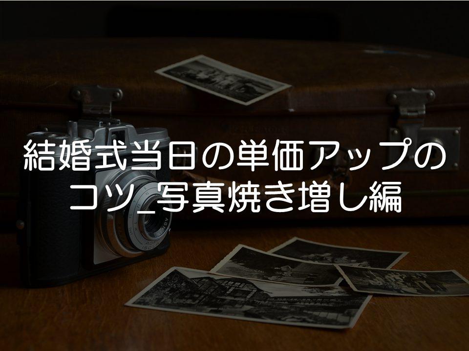 【打合せ】当日追加単価アップのコツ_写真焼き増し_サムネイル