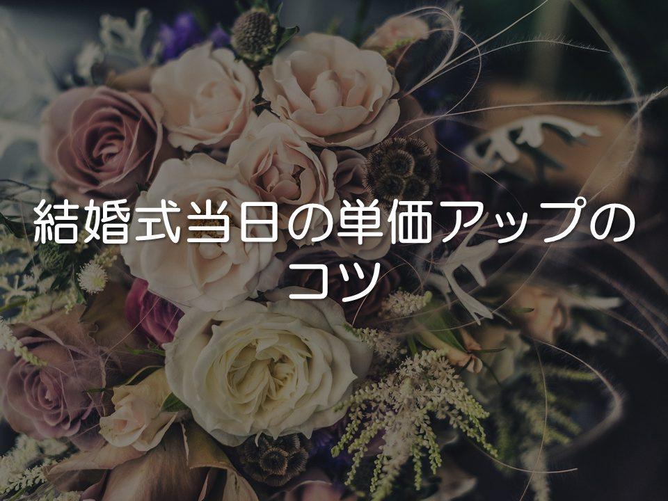 【打合せ】結婚式当日の追加単価アップのコツ_サムネイル
