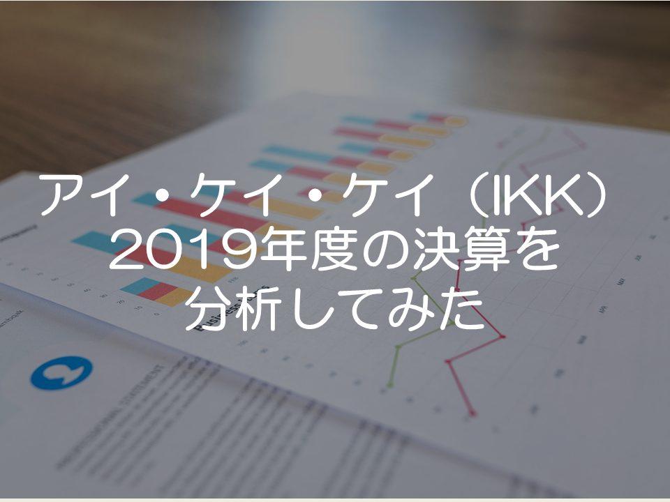 アイ・ケイ・ケイの2019年度の決算分析_サムネイル