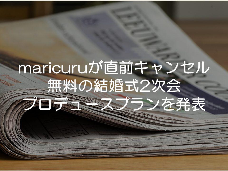 【プレスリリース考察】maricuruが直前キャンセル無料の結婚式2次会プロデュースプランを発表_サムネイル