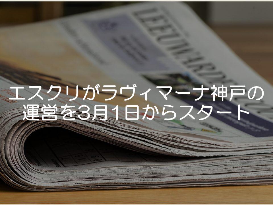 【プレスリリース考察】エスクリがラヴィマーナ神戸の運営を3月1日からスタート_サムネイル