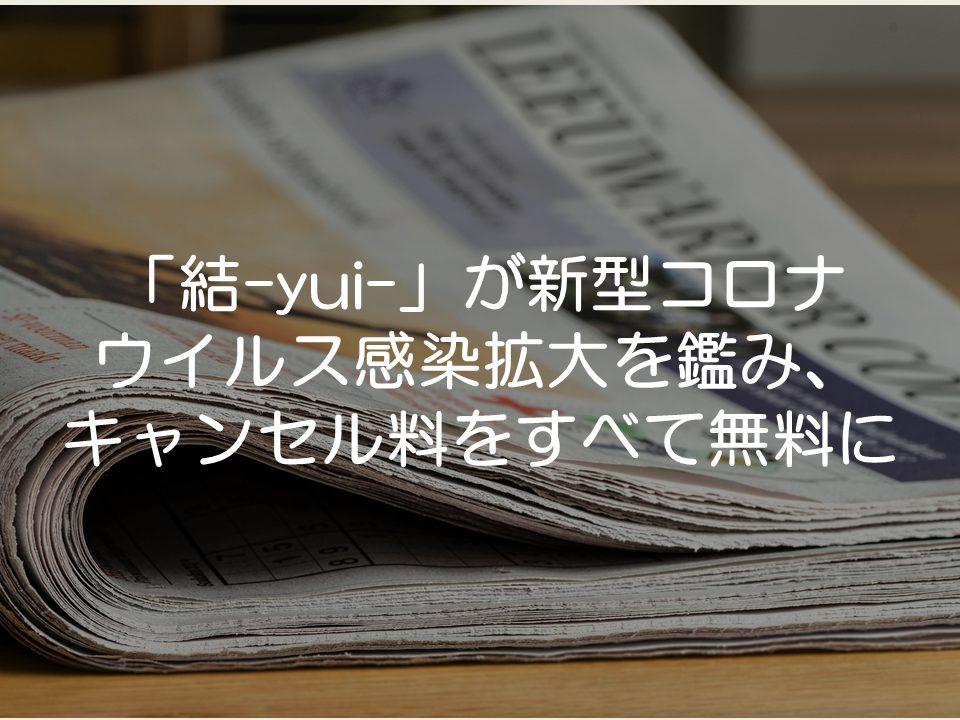 【プレスリリース考察】「結-yui-」が新型コロナウイルス感染拡大を鑑み、キャンセル料をすべて無料に_サムネイル