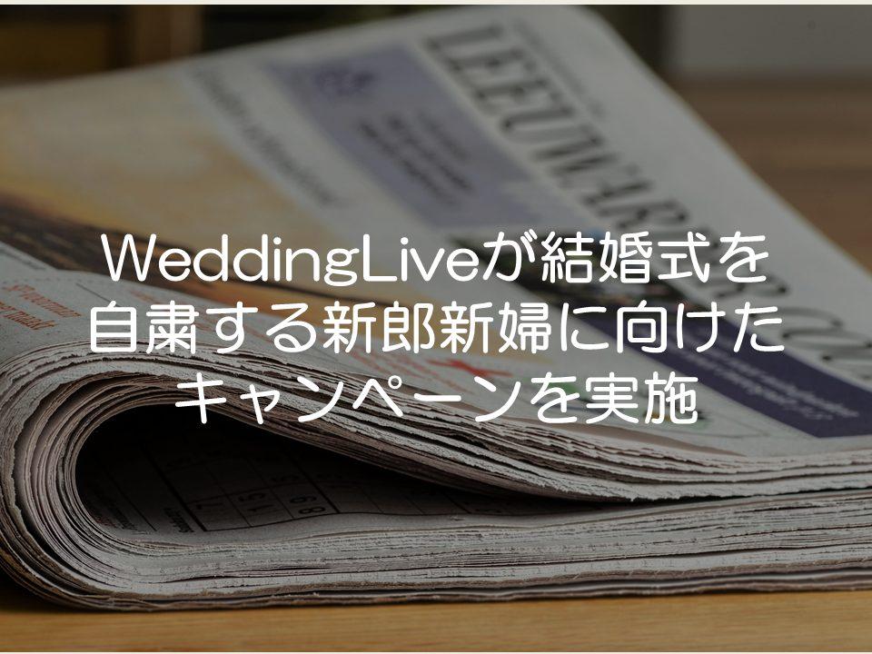【プレスリリース考察】WeddingLiveが結婚式を自粛する新郎新婦に向けたキャンペーンを実施_サムネイル