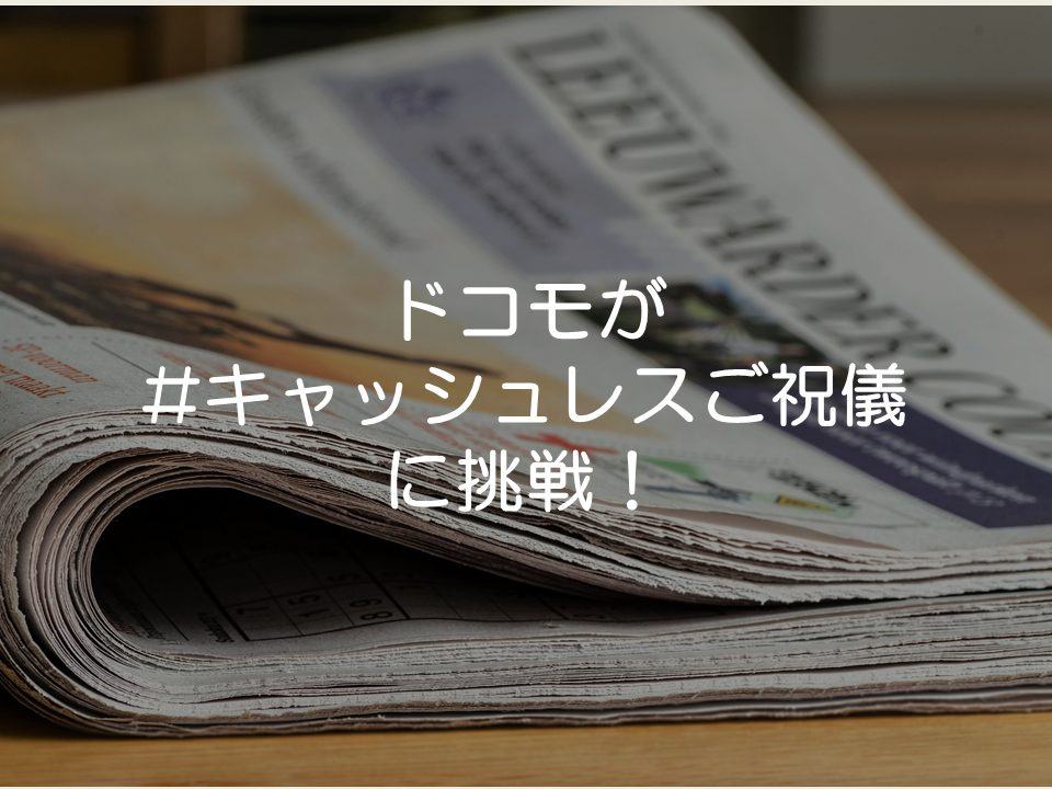 【プレスリリース考察】ドコモが#キャッシュレスご祝儀 に挑戦!_サムネイル