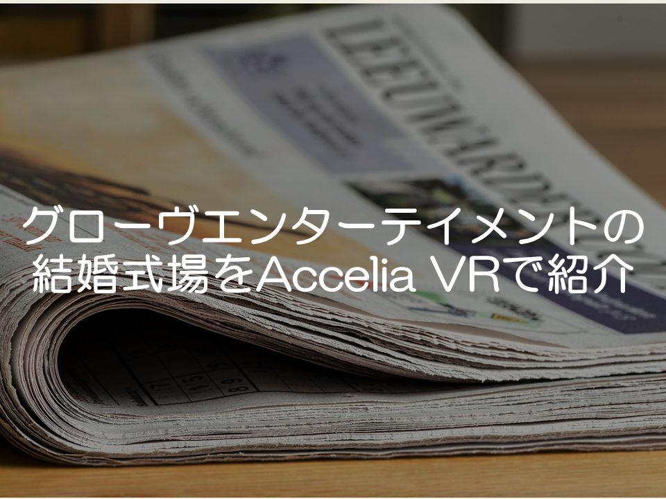 【プレスリリース考察】グローヴエンターテイメント株式会社の結婚式場をAccelia VRで紹介_サムネイル