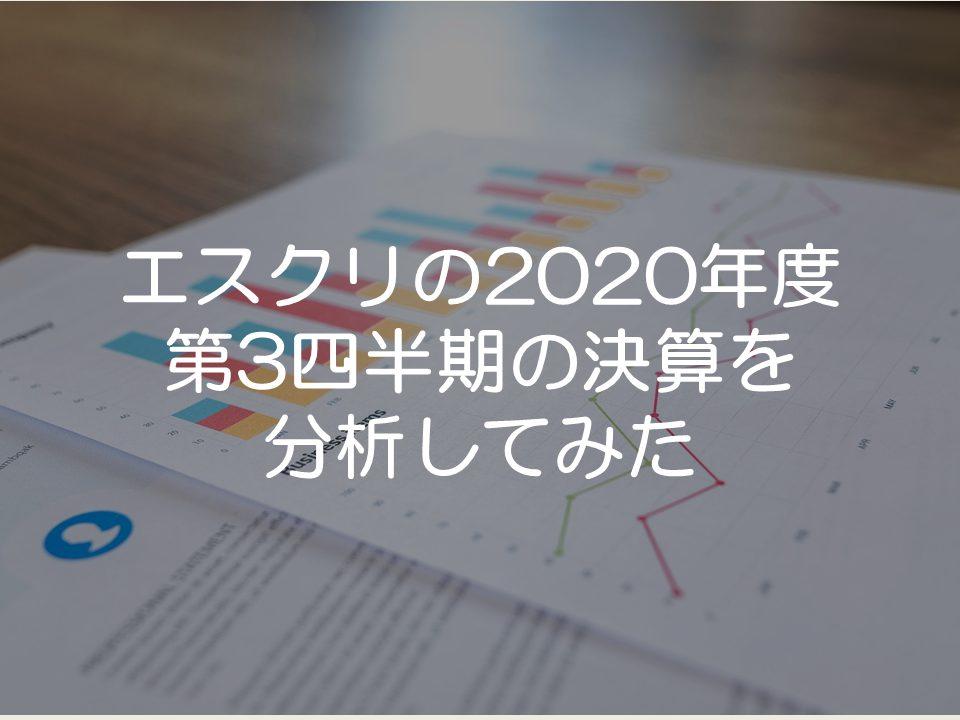 エスクリの2020年度第3四半期の決算分析_サムネイル