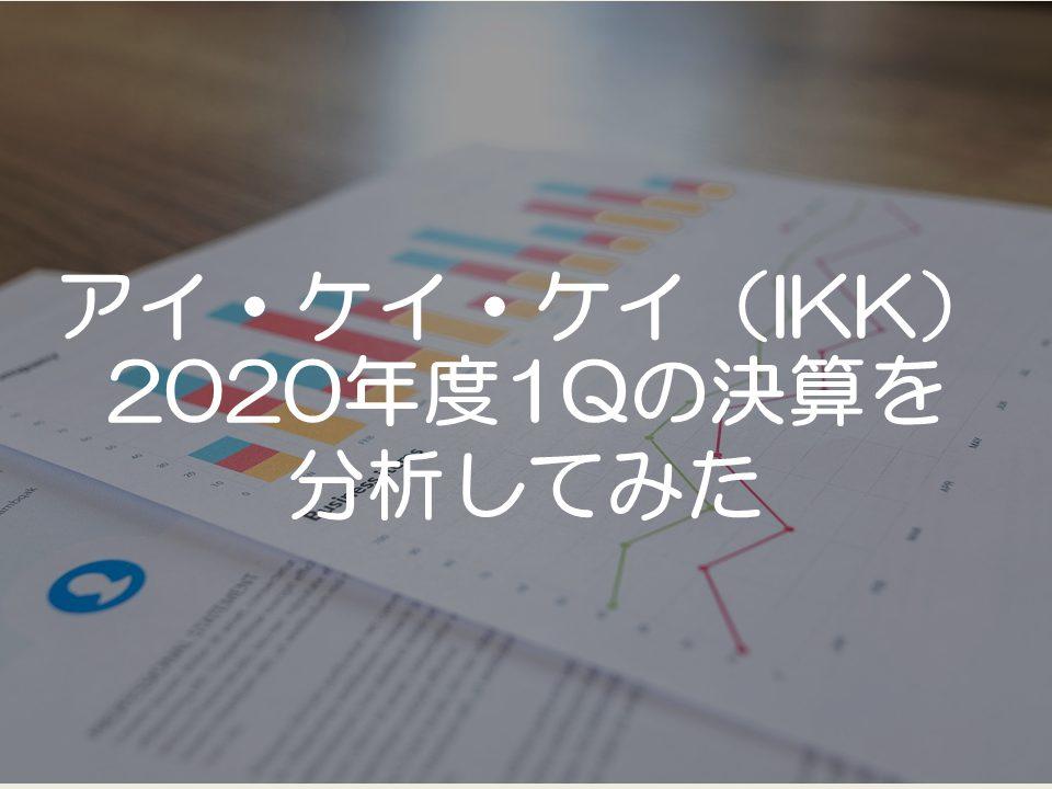アイ・ケイ・ケイの2020年度1Qの決算分析_サムネイル